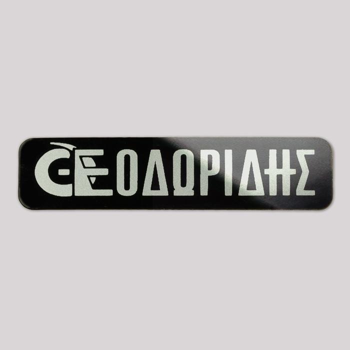 Reverse Printed Logo